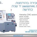 מכונת SWISSTYPE Hanwha כחדשה !