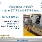 STAR SV-20 יד שניה למכירה