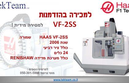 HAAS VF-2SS שנת 2006 שמורה למסירה מיידית !