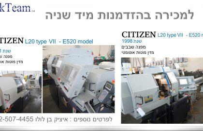 מכונות CITIZEN למכירה מיד שניה